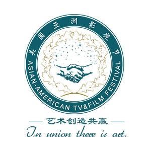 美国亚洲影视节 American Asian Film Festival