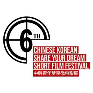 第6届中韩青年梦享微电影展 6th Chinese-Korean Share Your Dream Short Film Festival