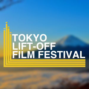 Tokyo Lift-Off Film Festival 第10届日本东京LIFT-OFF电影节
